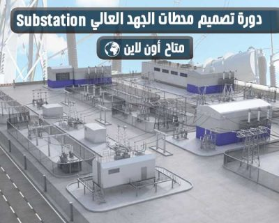 Electrical power substations course