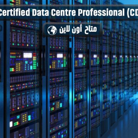 Certified Data Centre Professional (CDCP)