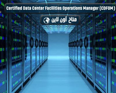 Certified Data Center Facilities Operations Manager (CDFOM)– Online Live Stream Course