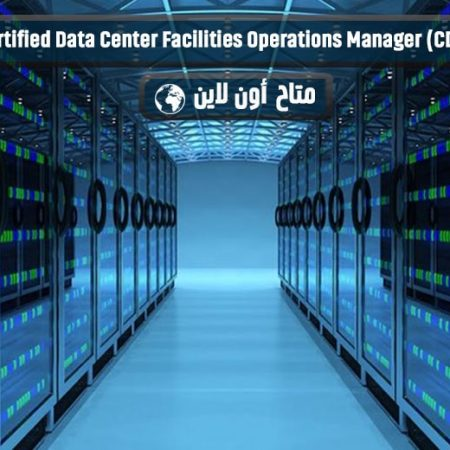 Certified Data Center Facilities Operations Manager (CDFOM)