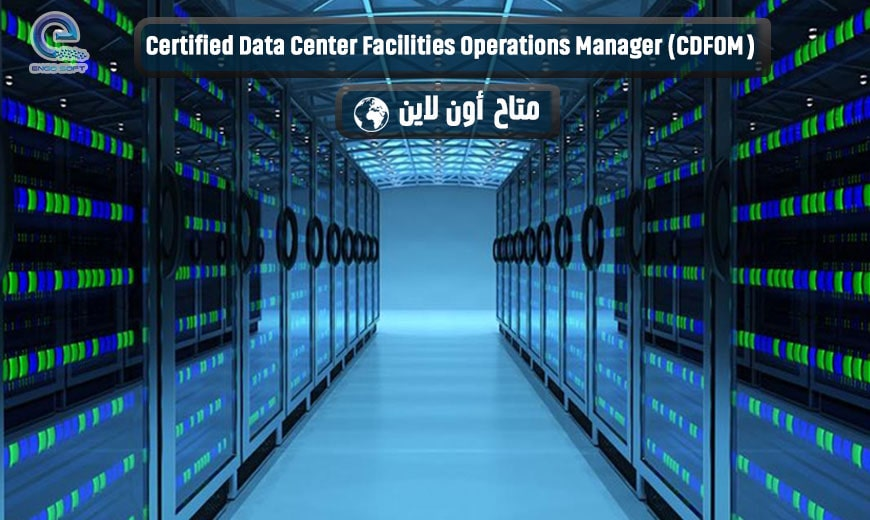 Certified-Data-Center-Facilities-Operations-Manager-(CDFOM)-min
